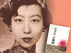 Ms Eileen Chang