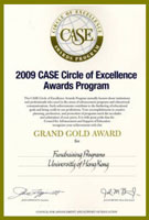 Council for Advancement and Support of Education (CASE) Awards 2009