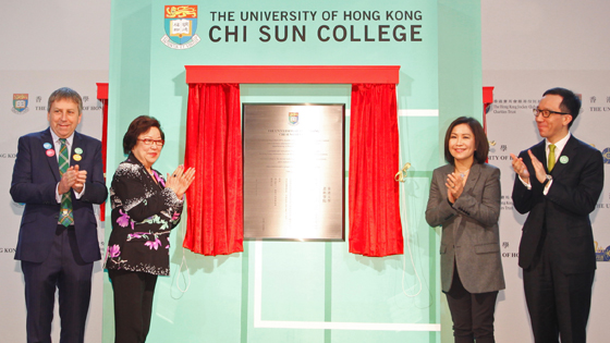 Professor Peter Mathieson, Mrs Suen Chi-sun, Ms Esther Suen and Professor Gabriel Leung.
