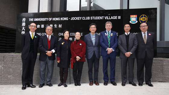 (From left) Standing in front of the Village Stone are Master of Chi Sun College Professor Gabriel Leung, Master of Lap-Chee College Professor CF Lee, Master of New College Dr Sarah Liao and Master of Shun Hing College Professor Ying Chan with Steward of The Hong Kong Jockey Club Dr Christopher Cheng, HKU President & Vice-Chancellor Professor Peter Mathieson, and Stewards of The Hong Kong Jockey Club Mr Michael Lee and Mr Martin Liao.