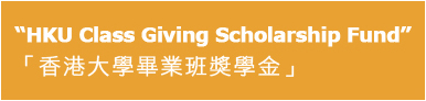 HKU Class Giving Scholarship Fund