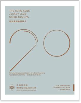 HKJC Scholarships 20th Anniversary Commemorative Book