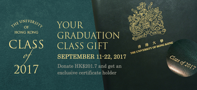 Class of 2017 Graduation Gift Campaign