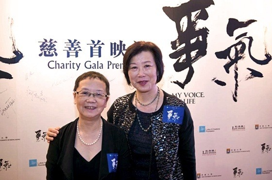 """Charity Gala Premiere of """"My Voice, My Life 爭氣"""""""